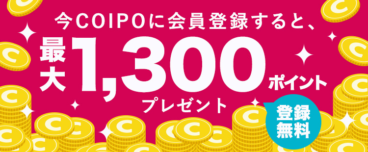 COIPOリリース記念! 最大1,300ポイントプレゼント 登録無料! 今すぐCOIPOに登録する